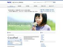 NEC Lighting, Ltd. 1st. Sales Dept. in Chubu Area website screenshot