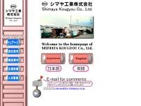 Shimaya Kogyo Co., Ltd. website screenshot