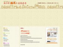 Corno Co., Ltd. website screenshot