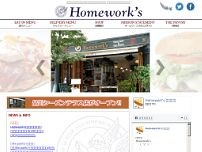 Homework's Azabujuban Shop website screenshot