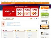 The Tokyo Star Bank Ltd website screenshot